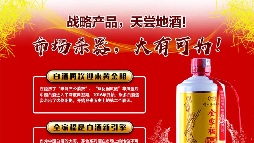 北京中安幸福酒业有限公司