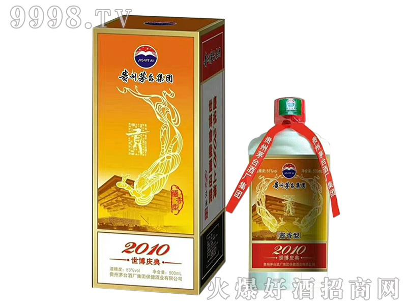 贡酒2010