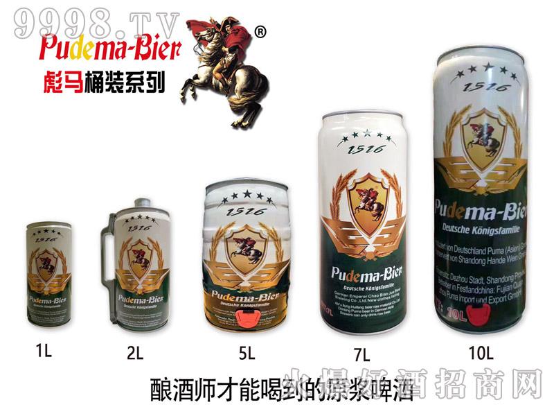 """""""德国彪马""""原浆啤酒"""