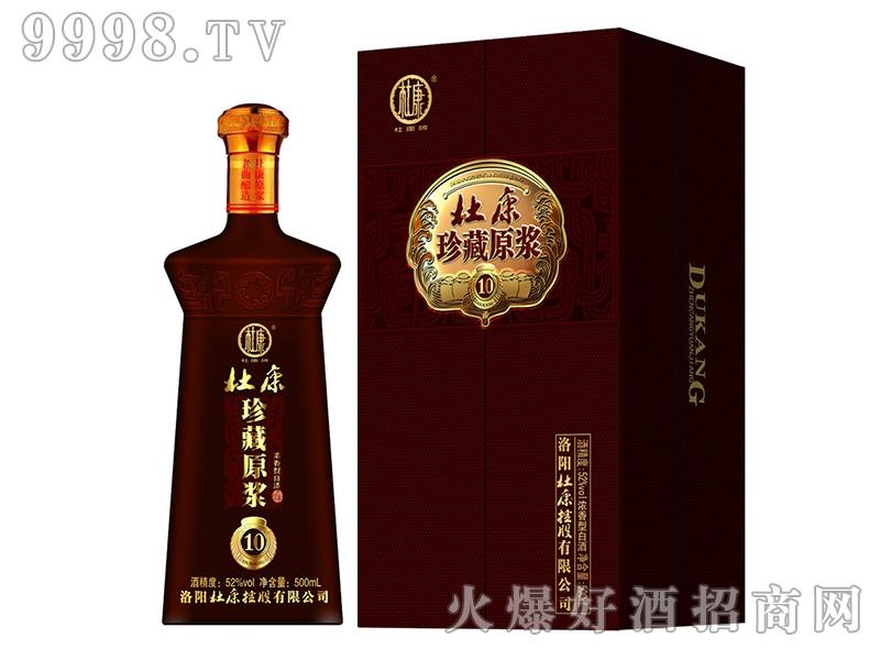 杜康珍藏酒・原浆10