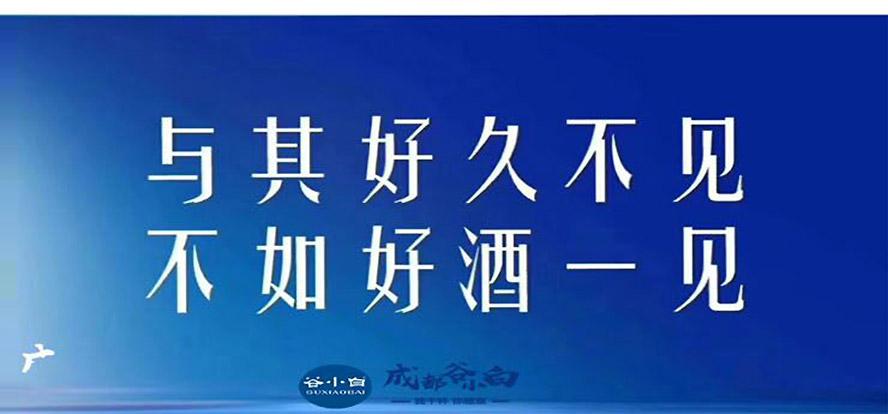 成都谷小白酒业有限公司