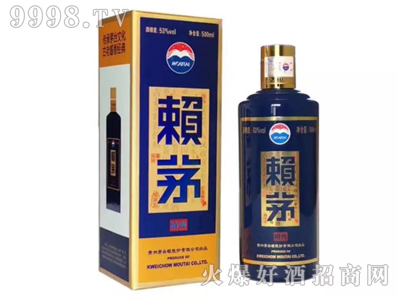 赖茅精典酒53°500ml酱香型白酒