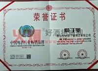 中国啤酒行业畅销品牌荣誉证书-英国爱丁堡啤酒集团国际有限公司