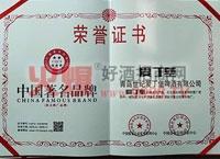 中国著名品牌荣誉证书-英国爱丁堡啤酒集团国际有限公司