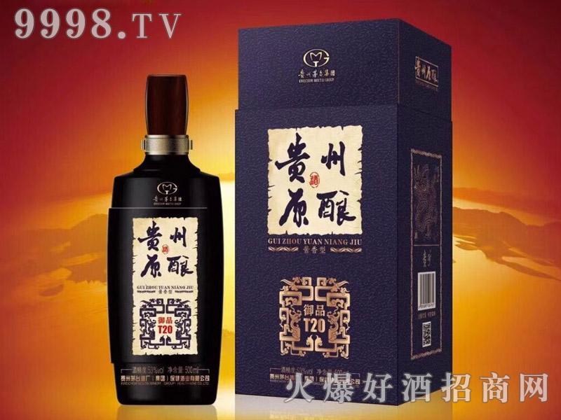 贵州原酿酒御品T20 53°500ml