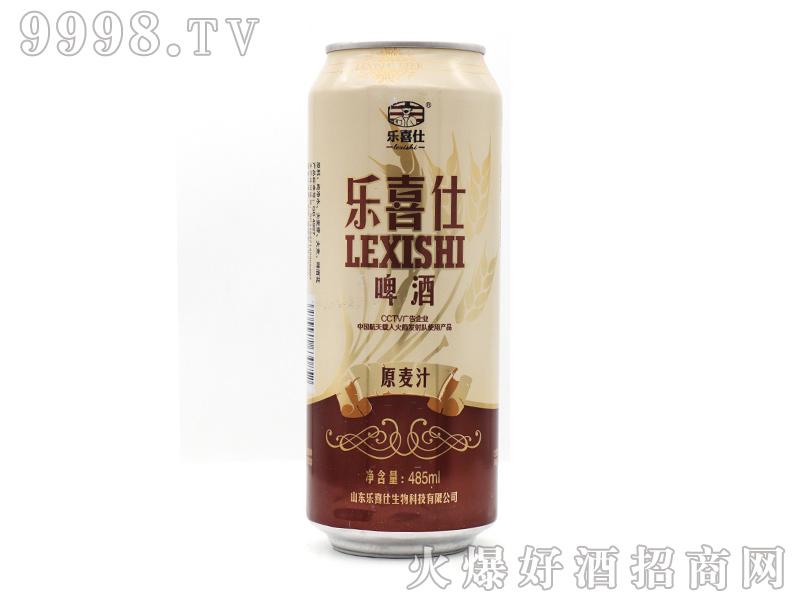 乐喜仕啤酒 485ml