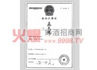 飞天龙商标注册证-贵州福生泰酒业有限公司