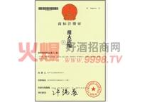 飞天龙翔商标注册证-贵州福生泰酒业有限公司
