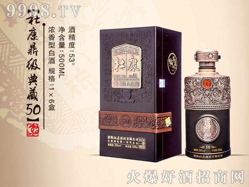 高端产品(杜康鼎级典藏50)