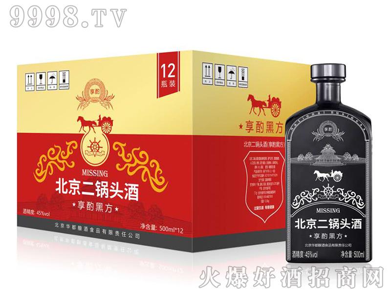 北京二锅头酒享酌黑方