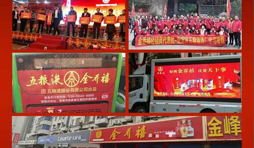 五粮液股份有限公司金乔禧全国运营中心