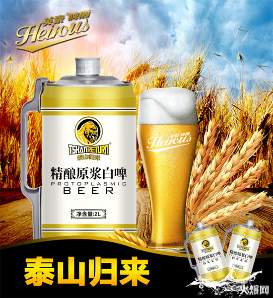2L桶装精酿原浆白啤代理加盟市场前景广阔--泰山归来系列