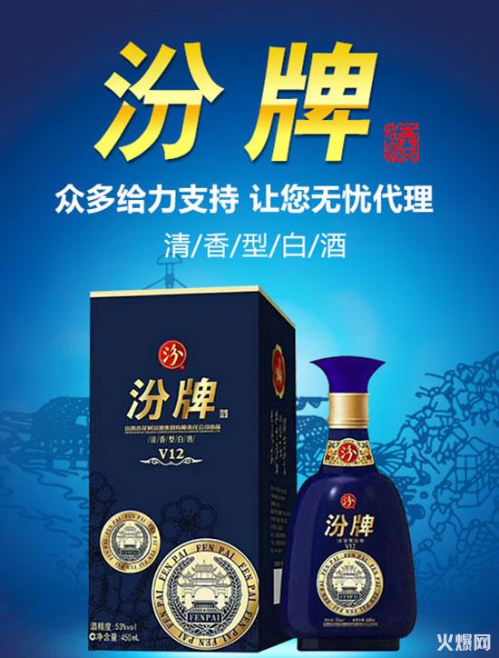 相承东方古韵,酒香四溢汾牌酒,年年都有好收益!