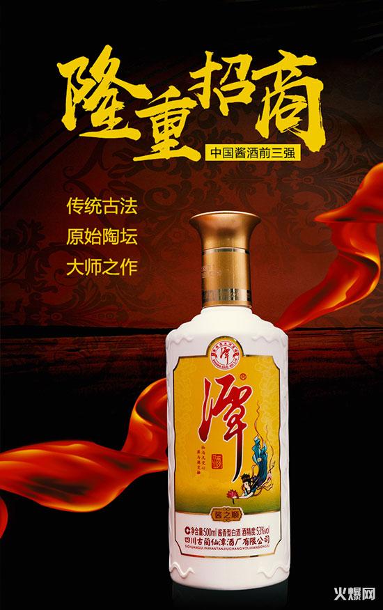 潭酒,中国酱酒前三强!传统古法・原始陶坛・大师之作!