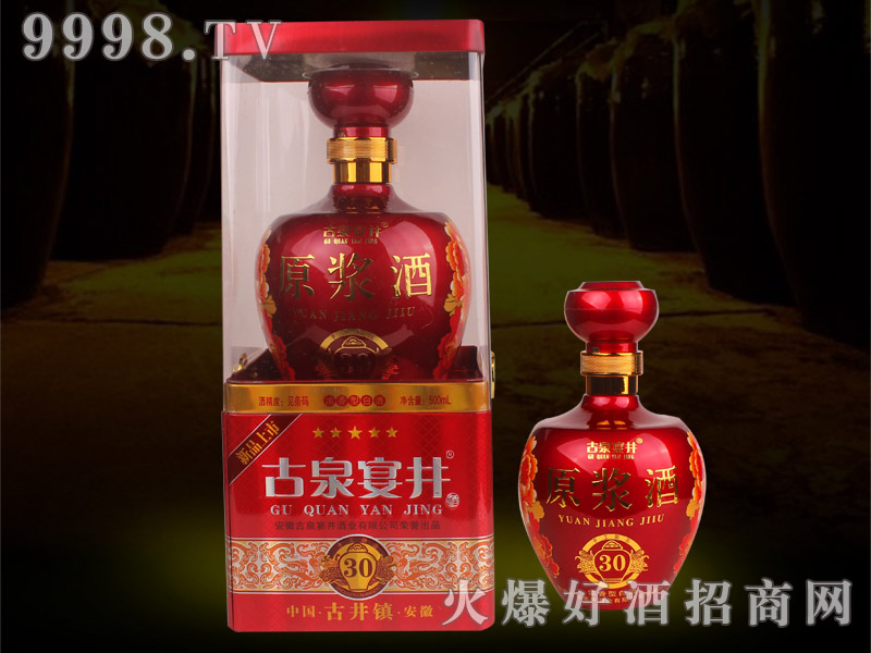 古泉宴井原浆酒30