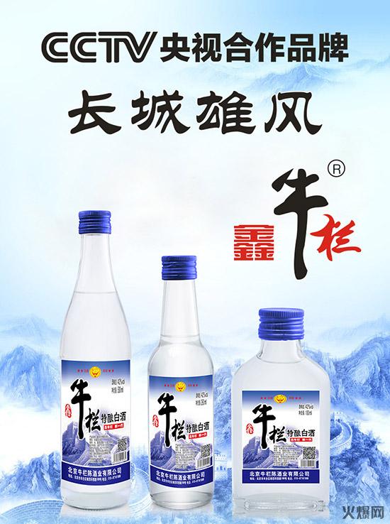 光瓶酒阵营再添主力,鑫牛栏二锅头酒下个超级单品!