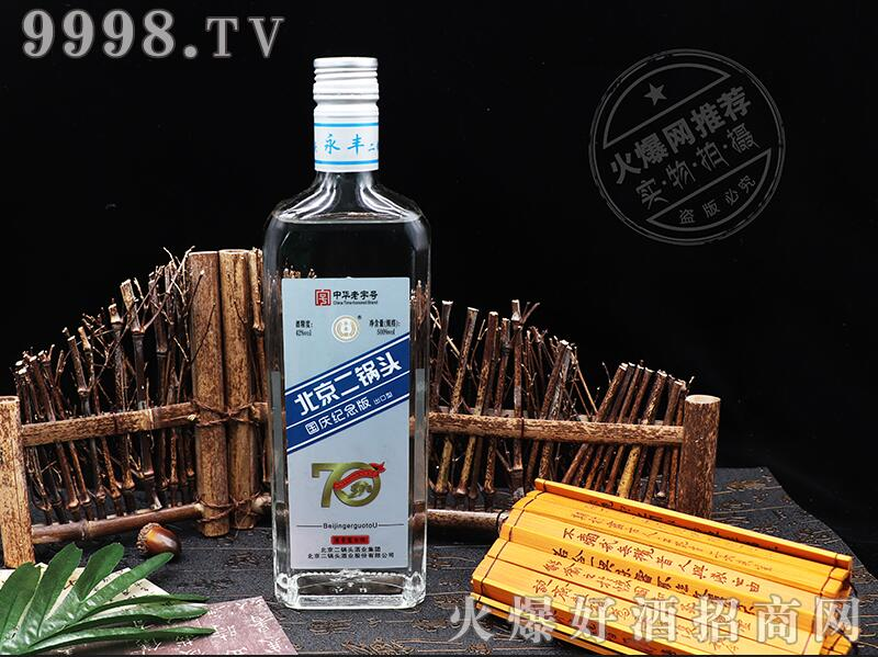 北京二锅头国庆纪念版