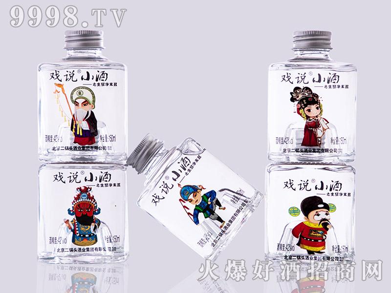 戏说小酒(方瓶)