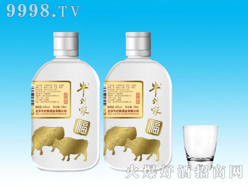 牛到家福酒128ml白瓶