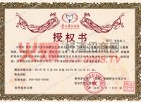 授权书-贵州茅台酒厂(集团)保健酒有限公司