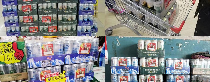 山东彪马啤酒有限公司