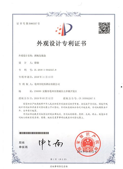 外观设计专利证书-安徽亳州皖郎酒业有限公司
