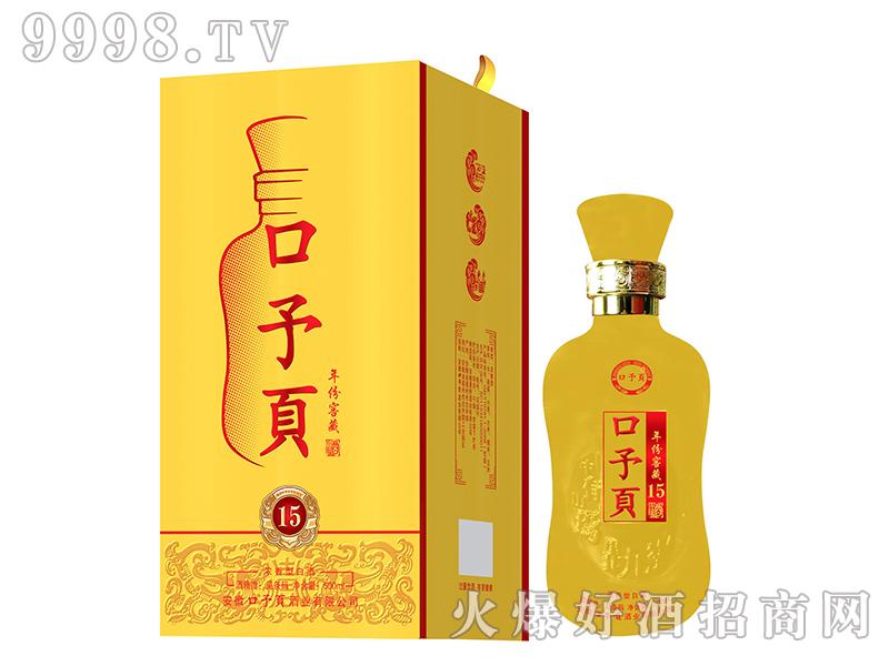 口予�酒-年份窖藏15黄瓶