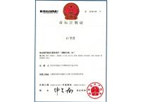 商标注册证-安徽口予�酒业有限公司