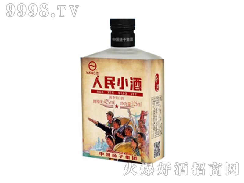 人民小酒(奋进)