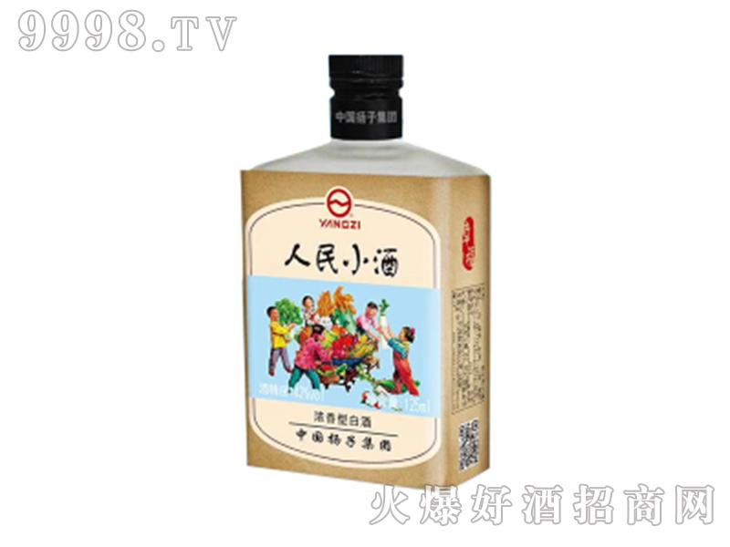 人民小酒(幸福)
