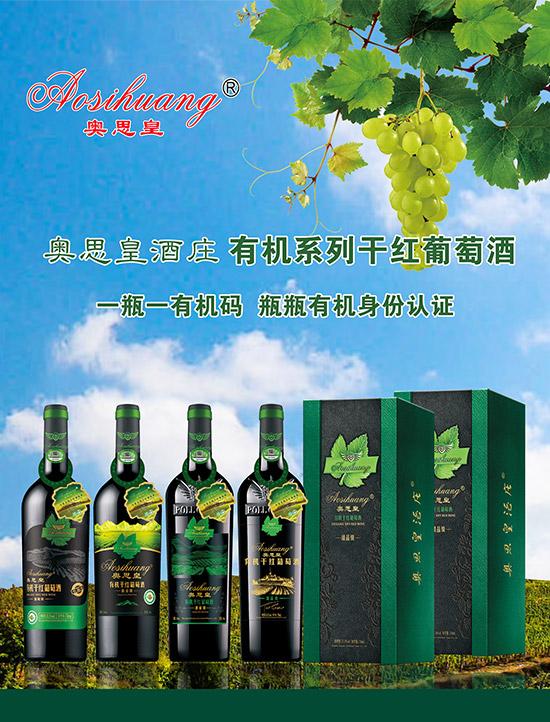 有机葡萄酒代理哪家好,奥思皇酒庄诚信招商!