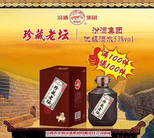 珍藏老坛系列酒,销路广阔,是很多经销商梦寐以求的品牌!
