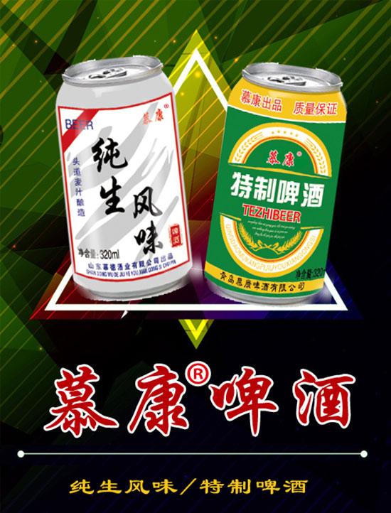 """慕康啤酒,冰爽来袭,爆爽一""""夏""""!"""