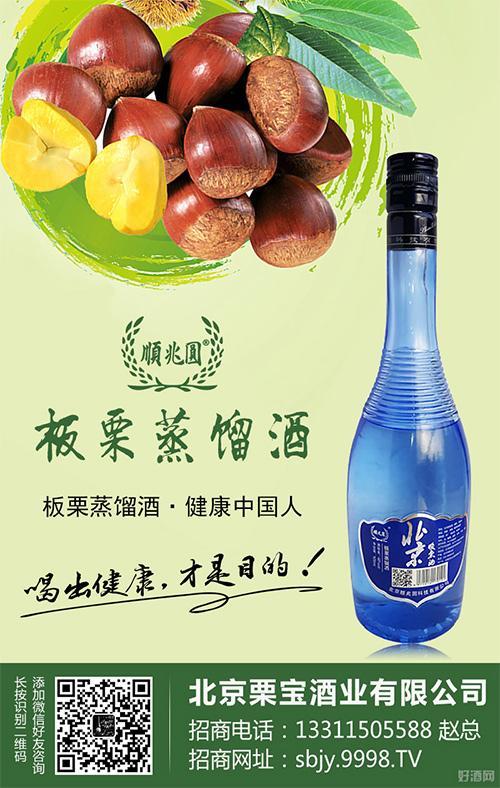 栗宝酒业大品单,板栗酒引领酒业新浪潮