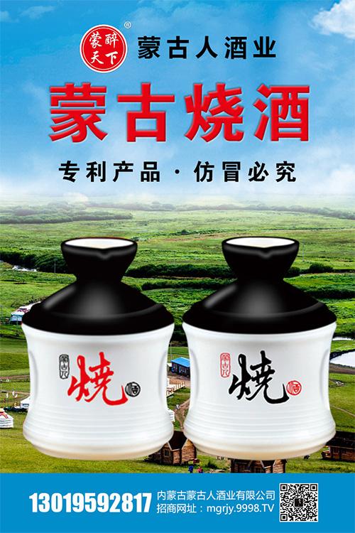 来一杯甘冽纯净的蒙古烧酒,帮您实现个人财富梦想