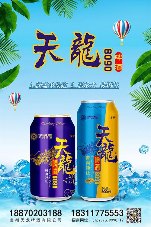 天龙啤酒精益求精,用好品质创造销量奇迹!