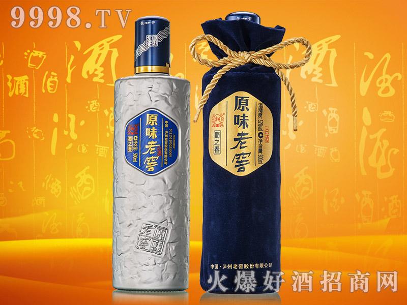 原味老窖酒・蜀之春