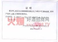 授权书-泸州・原味老窖全国运营中心