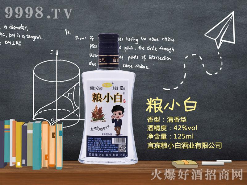 粮小白酒(蓝)