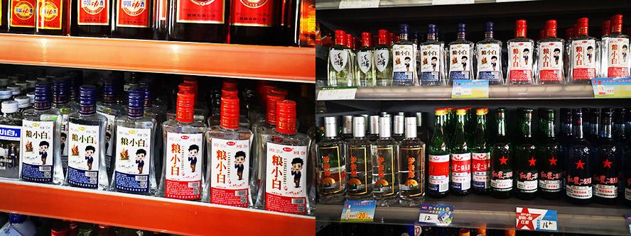 宜宾粮小白酒业有限公司