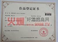 粮小白作品登记证书-宜宾粮小白酒业有限公司