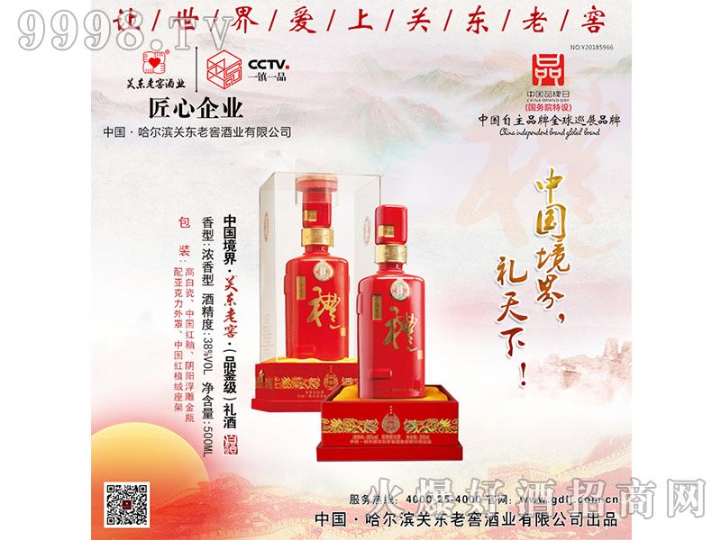 38度关东老窖・(品鉴级)礼酒1×4/箱