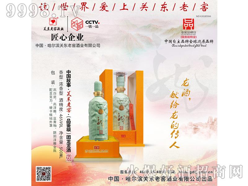 46°关东老窖・(品鉴级)团龙龙酒