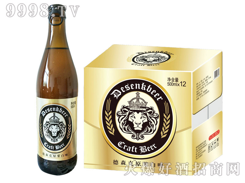 德森克精酿原浆啤酒