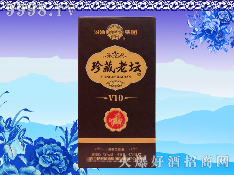 汾酒珍藏老坛酒V10(盒)