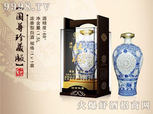 杜康酒神酒国尊珍藏版