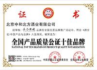 全国产品质量公证十佳品牌-北京中和北方酒业有限公司