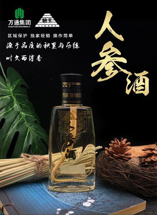 好酒珍藏,绝世佳酿!麗王人参酒源自长白山,美味天然