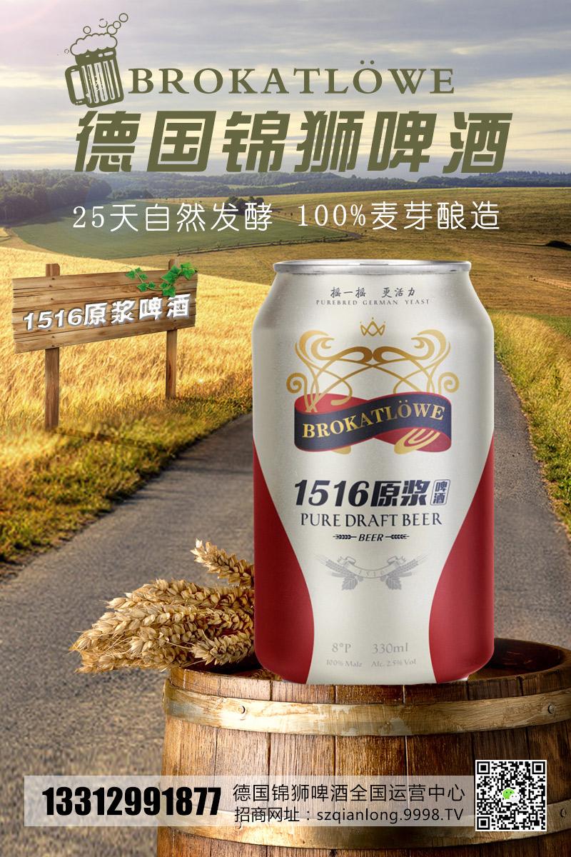 德国锦狮啤酒:自然发酵,全麦芽酿造