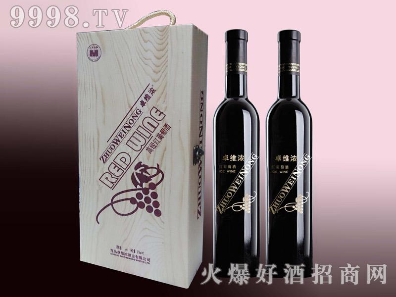 卓维浓高级红葡萄酒(冰酒瓶)